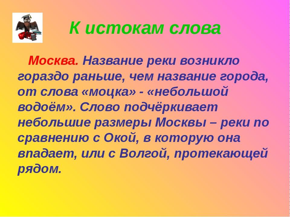 К истокам слова Москва. Название реки возникло гораздо раньше, чем название г...
