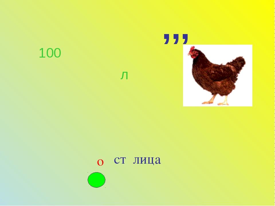 ,,, ст лица о ′ 100 л