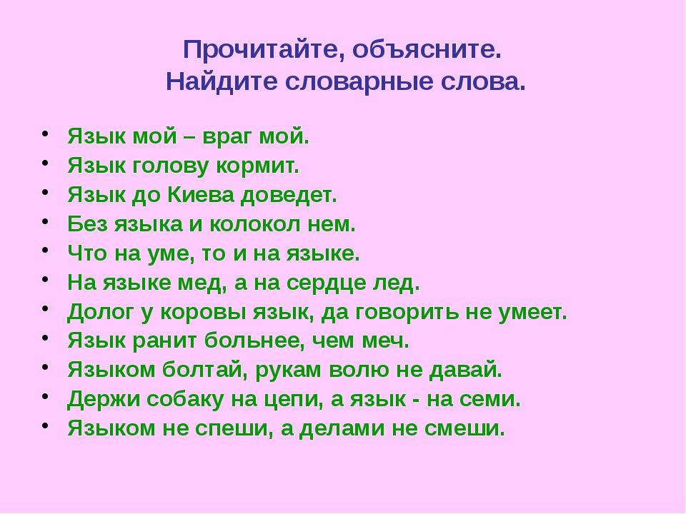 Прочитайте, объясните. Найдите словарные слова. Язык мой – враг мой. Язык гол...