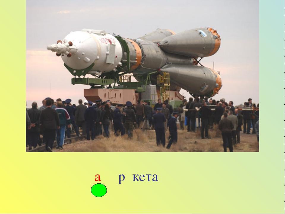 р кета а ′