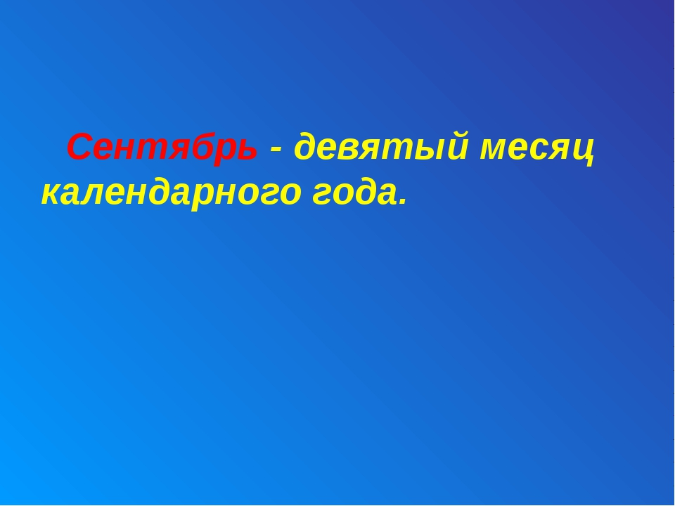 Сентябрь - девятый месяц календарного года.