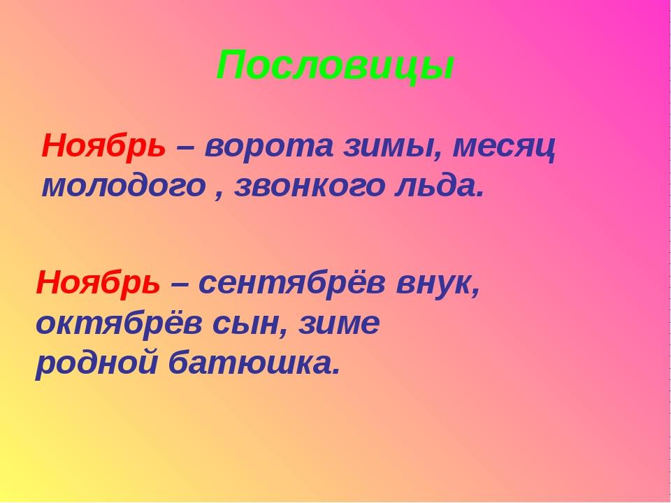 Пословицы Ноябрь – ворота зимы, месяц молодого , звонкого льда. Ноябрь – сент...