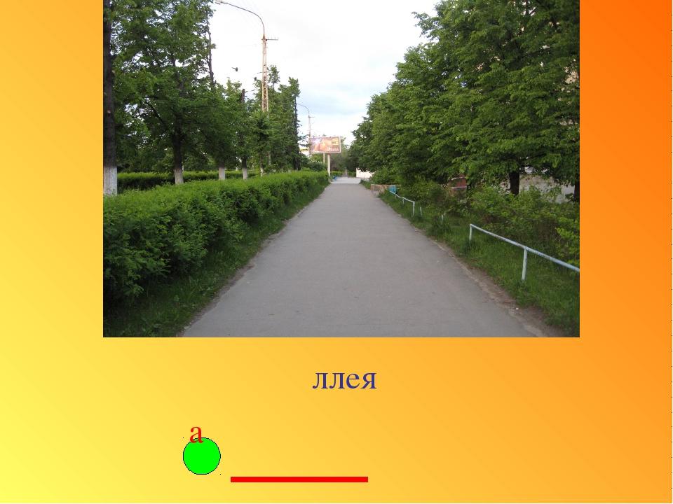 ллея а ′