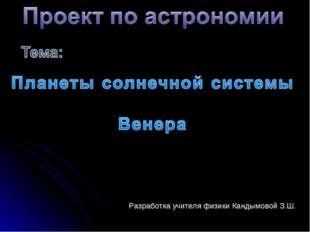 Разработка учителя физики Кандымовой З.Ш.