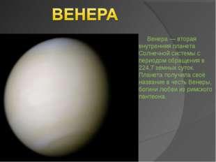 Венера — вторая внутренняя планета Солнечной системы с периодом обращения в
