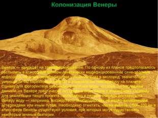 Венера — кандидат на терраформирование. По одному из планов предполагалось ра
