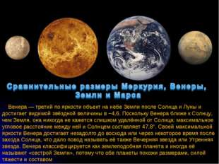 Венера — третий по яркости объект на небе Земли после Солнца и Луны и достиг