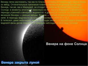 Венеру легко распознать, так как по блеску она намного превосходит самые ярки
