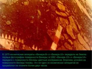В 1975 космические аппараты «Венера-9» и «Венера-10» передали на Землю первые