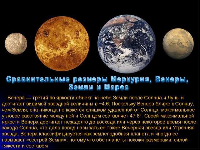 Венера — третий по яркости объект на небе Земли после Солнца и Луны и достиг...