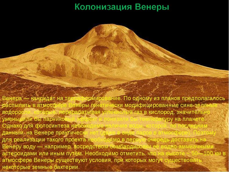 Венера — кандидат на терраформирование. По одному из планов предполагалось ра...