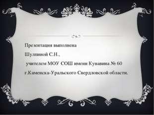Презентация выполнена Шулпиной С.Н., учителем МОУ СОШ имени Кунавина № 60 г.