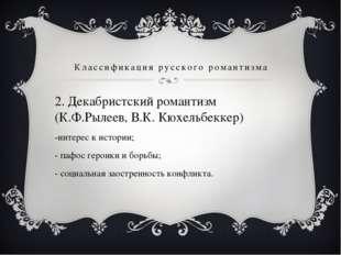 Классификация русского романтизма 2. Декабристский романтизм (К.Ф.Рылеев, В.К