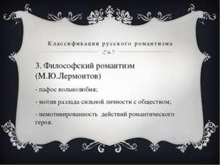 Классификация русского романтизма 3. Философский романтизм (М.Ю.Лермонтов) -