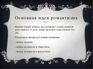 Основная идея романтизма Именно борьба добра и зла составляет основу развитие