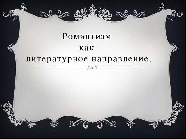 Романтизм как литературное направление.