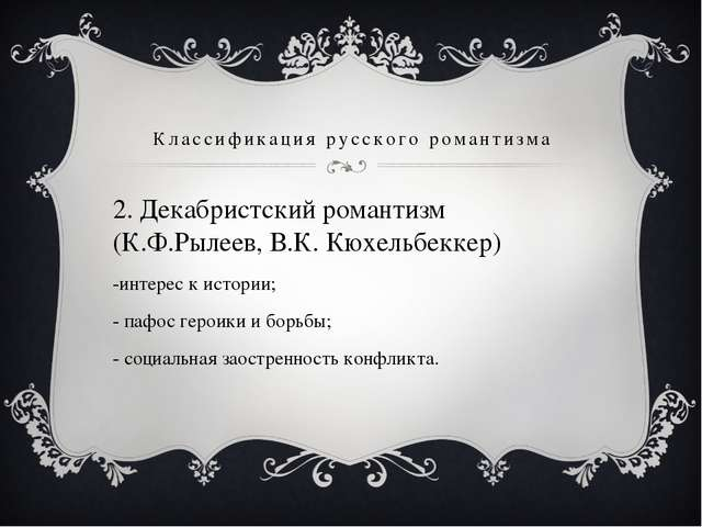 Классификация русского романтизма 2. Декабристский романтизм (К.Ф.Рылеев, В.К...