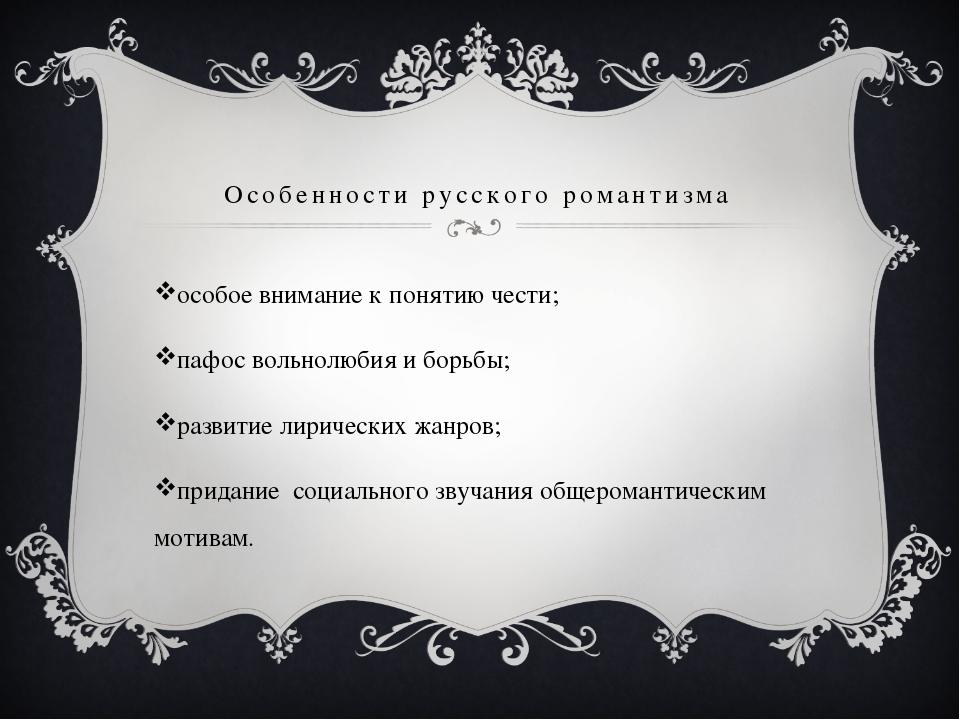 Особенности русского романтизма особое внимание к понятию чести; пафос вольно...