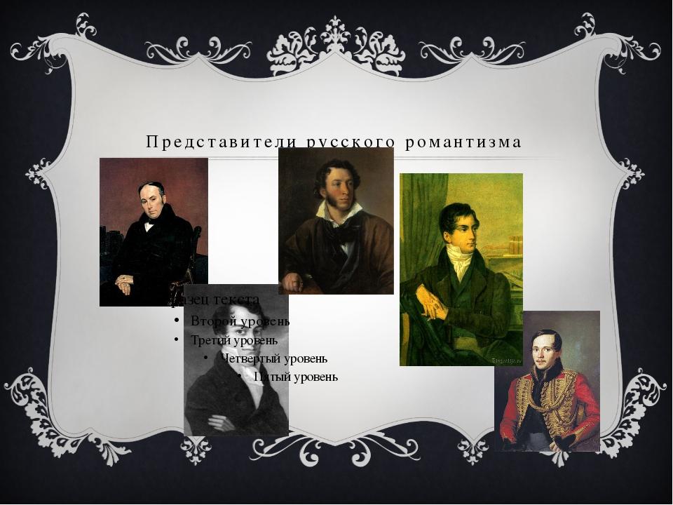 Представители русского романтизма