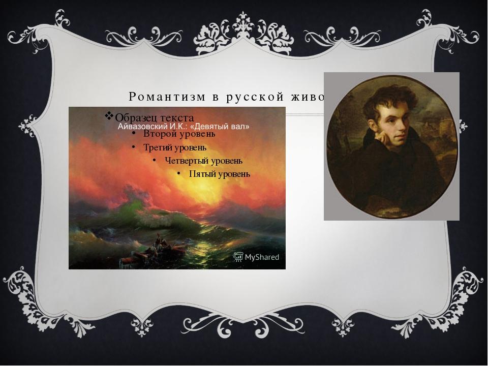 Романтизм в русской живописи