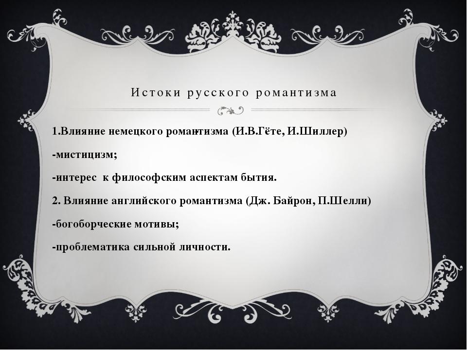 Истоки русского романтизма Влияние немецкого романтизма (И.В.Гёте, И.Шиллер)...