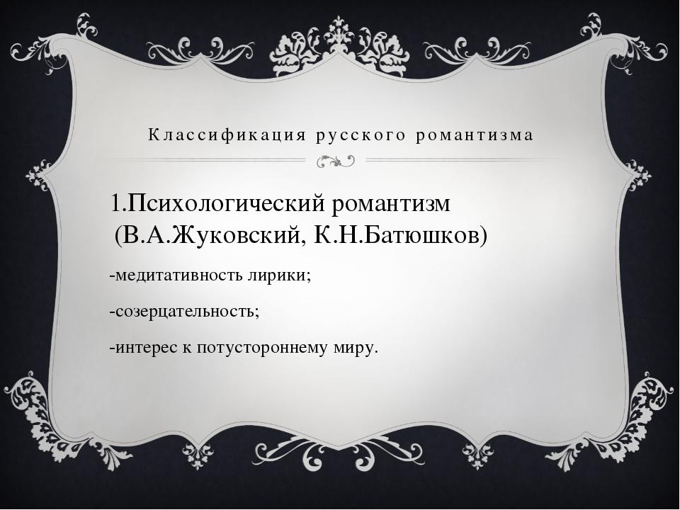 Классификация русского романтизма Психологический романтизм (В.А.Жуковский, К...