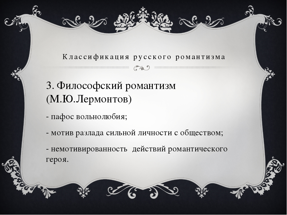 Классификация русского романтизма 3. Философский романтизм (М.Ю.Лермонтов) -...
