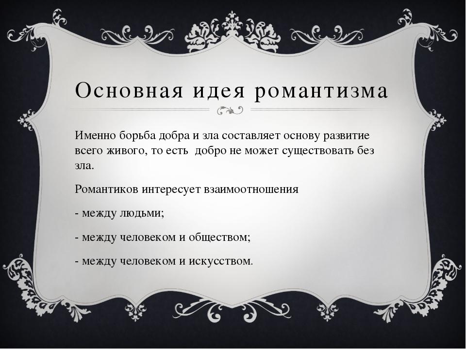 Основная идея романтизма Именно борьба добра и зла составляет основу развитие...