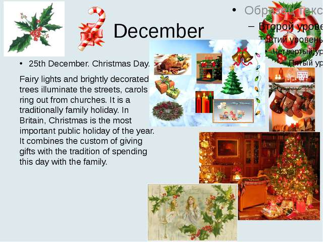 December 25th December. Christmas Day. Fairy lights and brightly decorated tr...