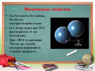 Физические свойства Газ без цвета, без запаха, без вкуса, малорастворим в вод