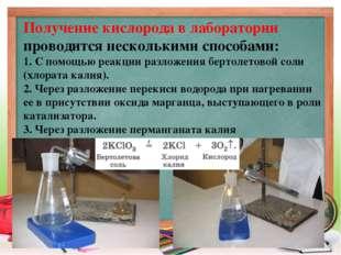 Получение кислорода в лаборатории проводится несколькими способами: 1. С помо