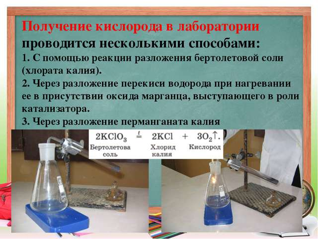 Получение кислорода в лаборатории проводится несколькими способами: 1. С помо...