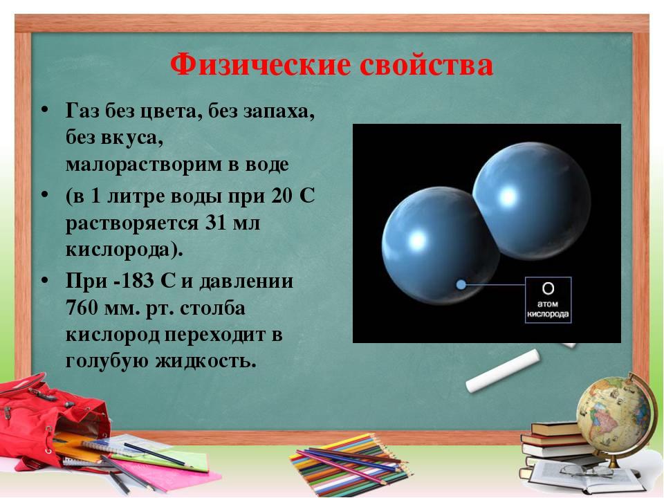 Физические свойства Газ без цвета, без запаха, без вкуса, малорастворим в вод...