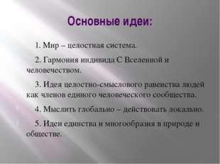 Основные идеи: 1. Мир – целостная система. 2. Гармония индивида С Вселенной и