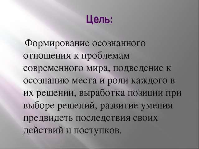Цель: Формирование осознанного отношения к проблемам современного мира, подве...