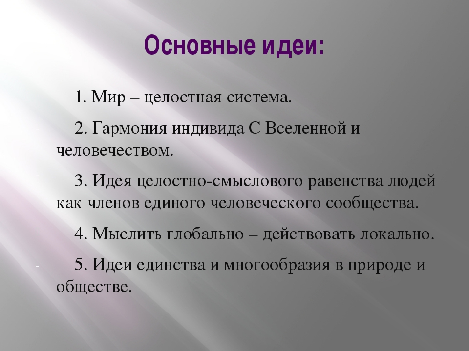 Основные идеи: 1. Мир – целостная система. 2. Гармония индивида С Вселенной и...