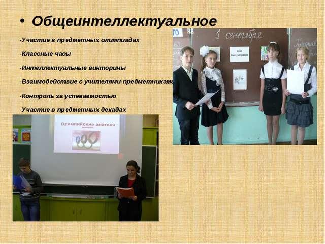 Общеинтеллектуальное -Участие в предметных олимпиадах -Классные часы -Интелле...
