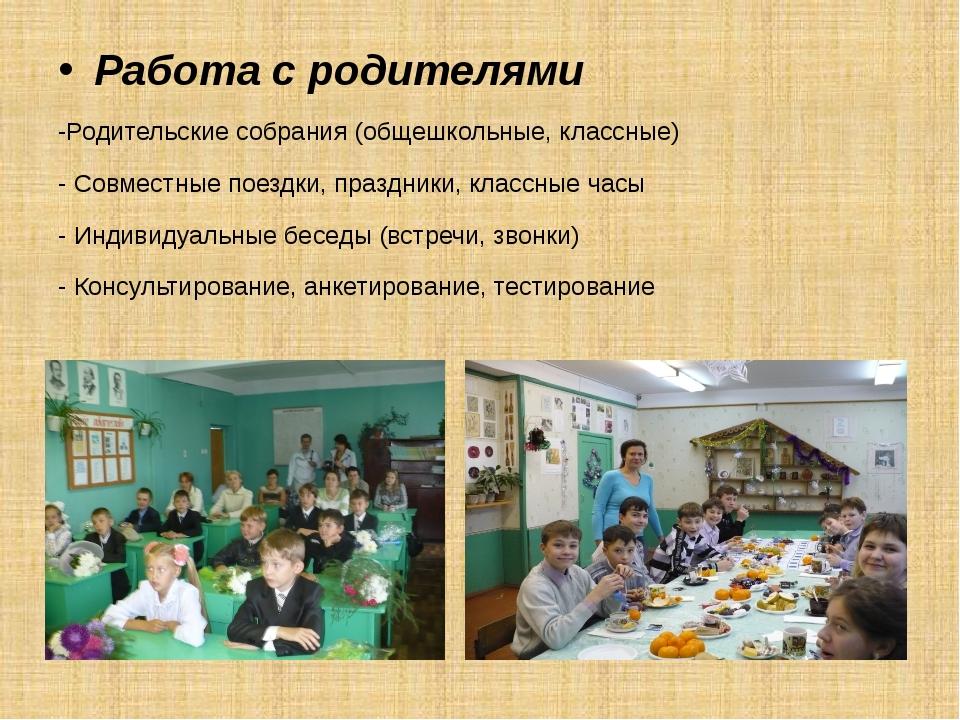 Работа с родителями -Родительские собрания (общешкольные, классные) - Совмест...