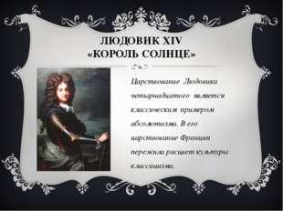 ЛЮДОВИК XIV «КОРОЛЬ СОЛНЦЕ» Царствование Людовика четырнадцатого является кла