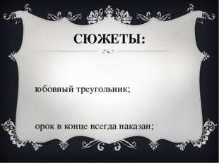 СЮЖЕТЫ: Любовный треугольник; Порок в конце всегда наказан; Нет изображений п
