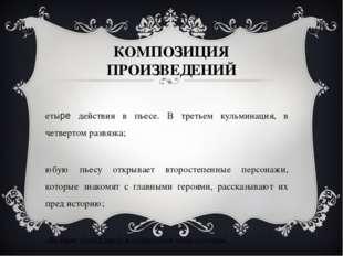 КОМПОЗИЦИЯ ПРОИЗВЕДЕНИЙ Четыре действия в пьесе. В третьем кульминация, в чет