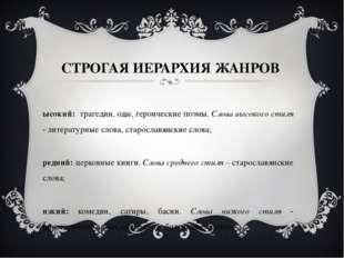 СТРОГАЯ ИЕРАРХИЯ ЖАНРОВ Высокий: трагедии, оды, героические поэмы. Слова высо