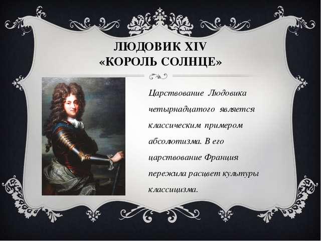 ЛЮДОВИК XIV «КОРОЛЬ СОЛНЦЕ» Царствование Людовика четырнадцатого является кла...