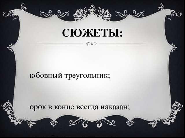 СЮЖЕТЫ: Любовный треугольник; Порок в конце всегда наказан; Нет изображений п...