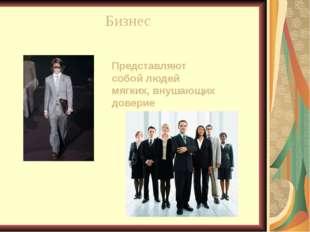 Бизнес Представляют собой людей мягких, внушающих доверие