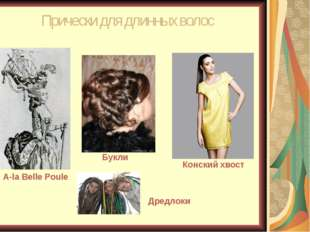 Прически для длинных волос A-la Belle Poule Букли Конский хвост Дредлоки