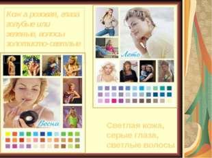 Кожа розовая, глаза голубые или зеленые, волосы золотисто-светлые Светлая ко