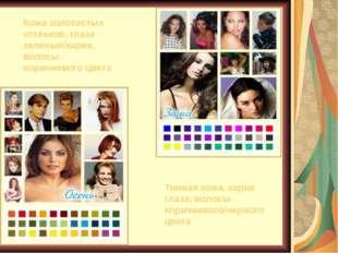 Кожа золотистых оттенков, глаза зеленые/карие, волосы коричневого цвета Темн
