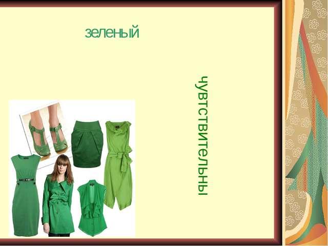 зеленый чувтствительны