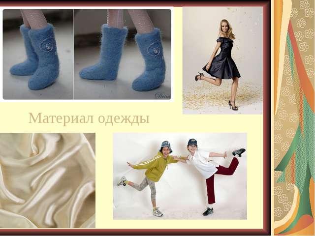 Материал одежды